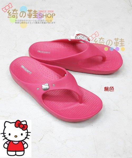 ☆綺的鞋鋪子☆【Hello Kitty】凱蒂貓 916 桃141 人字拖 夾腳拖 海灘鞋 防滑設計 台灣製造 MIT
