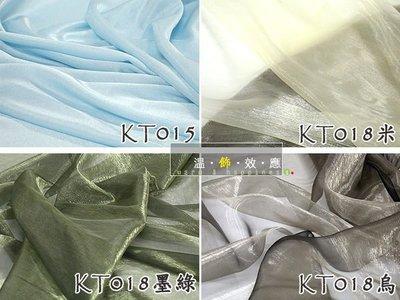 溫飾效應-免運費可刷卡~高評價窗紗 針織紗 柔絲紗 牛奶紗 窗簾訂做3元最便宜~6款
