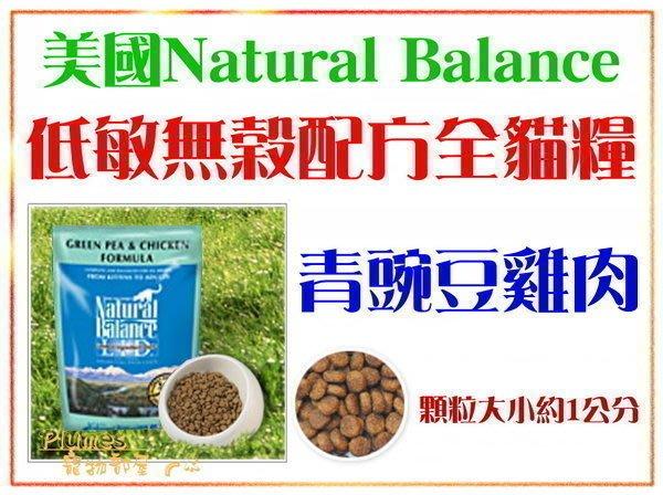 【Plumes寵物部屋】Natural Balance《N.B低敏無穀青碗豆雞肉全貓配方-5磅》免運可超取+贈品