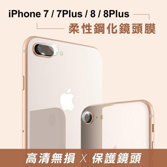 鏡頭保護 iPhone8 7 6s Plus 5 SE 後鏡頭 無損 高清 鋼化 玻璃 保護貼 另有 鏡頭 保護框