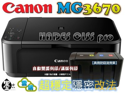 【送7-11禮券400元】Canon MG3670 改裝黑帝斯專業版套件 手機平板無線wifi 自動雙面列印 大供墨