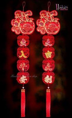 ☆[Hankaro]☆ 春節系列商品精緻刺繡不織布小尺寸春聯掛飾
