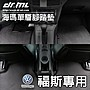 Volkswagen 福斯【海瑪腳踏墊】台灣製 海馬 Golf Passat Polo Tiguan T4 T5 T6