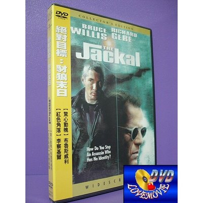 絕版片:三區台灣正版【絕對目標:豺狼末日The Jackal (1997)】DVD全新未拆《終極警探:布魯斯威利》