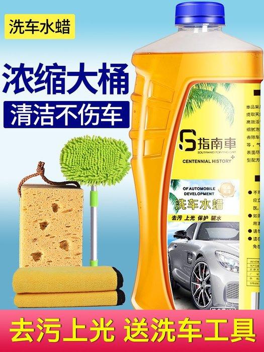 奇奇店-汽車洗車液白車水蠟強力去污上光泡沫清洗劑洗車專用清潔用品套裝#輕巧便捷 #用途廣泛 #牢固耐用