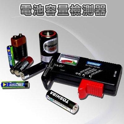 (可超取)電池容量檢測器/電量測量/電池/電力 特價79元 /最愛網