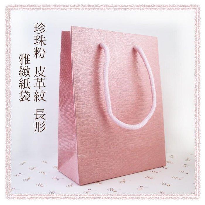 *美公主城堡*珍珠粉長型禮品紙袋 棉手把 包裝用品 牛皮袋 袋子 禮盒袋 手提袋 蛋糕袋 包裝袋
