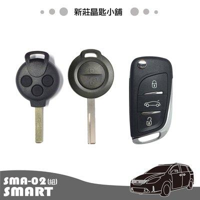 新莊晶匙小舖 BENZ SMART FOR 2 451 FOR 4 汽車晶片遙控鑰匙新增.複製.拷貝