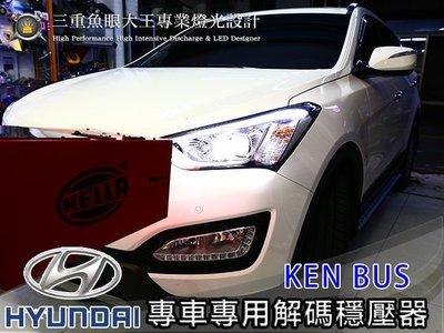 三重魚眼大王 現代NEW SANTA FE 三土匪 改裝KEN BUS HID專車專用不亮燈不燒電腦 含焦距調整