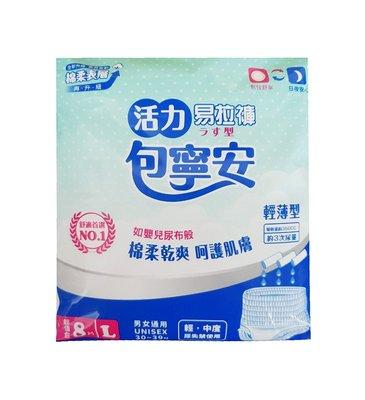 【B2百貨】 包寧安活力易拉褲-L(8片) 4712366911260 【藍鳥百貨有限公司】