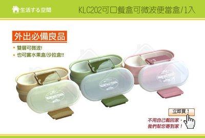 【生活空間】KLC202 可口雙層微波便當盒/ 野餐盒/兒童餐盒/橢圓便當盒/雙層便當盒/小餐盒/點心盒/贈品