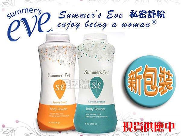 Summer s eve私密舒粉棉香Feminine Powder乾爽透氣 可超取【特價】§異國精品§