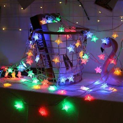 LED彩燈閃燈串燈滿天星房間宿舍圣誕節裝飾七彩色變色星星小掛燈