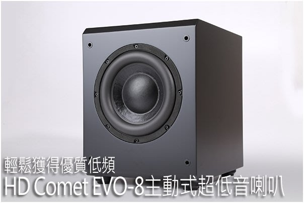 HD COMET EV0-10 主動式超重低音 喇叭 新店音響