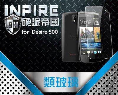 附免費代貼卡【滿版】iNPIRE 硬派帝國 9H 0.12mm 極薄類玻璃 螢幕保護貼,HTC DESIRE 500