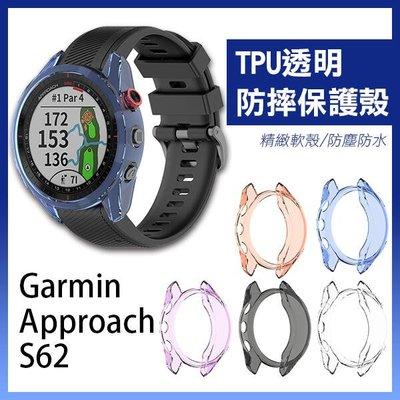 【飛兒】Garmin Approach S62 TPU透明防摔保護殼 手錶殼 透明殼 軟殼 防摔軟殼 030 17-84
