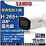 聲寶 SAMPO H.265 POE 星光 1080P網路攝影機...