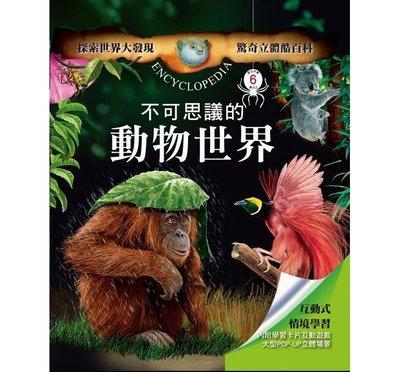 【APPLE媽咪童書店】閣林 驚奇立體酷百科 不可思議的動物世界