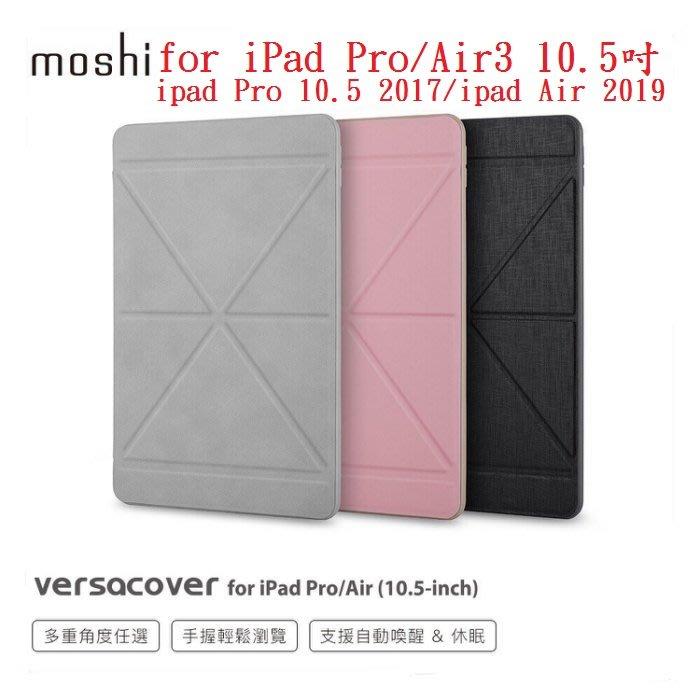 公司貨 Moshi VersaCover iPad Pro/Air 10.5吋 多角度保護套 摺紙套  平板套 休眠功能