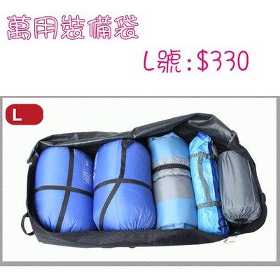 【熊愛露】藍色領域 萬用裝備袋L號 大收納包 露營裝備袋 旅行提包 營釘 工具包 睡袋收納 帳篷收納袋