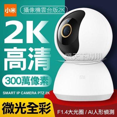 小米監視器雲台版2K 小米攝像機雲台版...