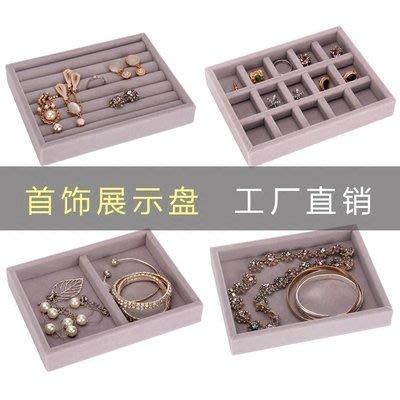 首飾盒托盤 戒指吊墜項鏈手鐲耳環小飾品絨布展示盤收納盒珠寶箱