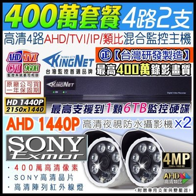 【KingNet】400萬 4路主機+2支 1440P高清夜視 槍型 1082P 防水監視器AHD/TVI/類比/IP