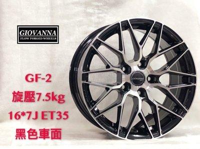 和田☆ 全新 GF-2 16吋 5孔108 5孔114.3 鋁圈 FOCUS MK3 MK3.5 柴油 FORTIS