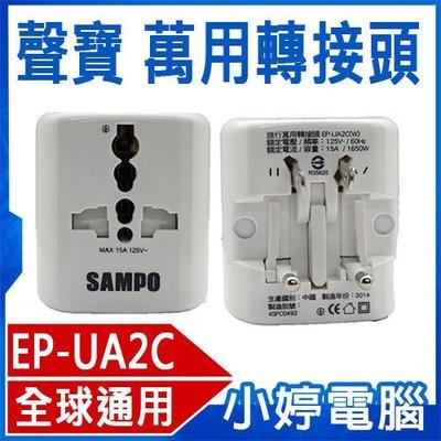 【小婷電腦*插座】全新 SAMPO聲寶 旅行萬用轉接頭 EP-UA2C 出國免擔心 全球通用