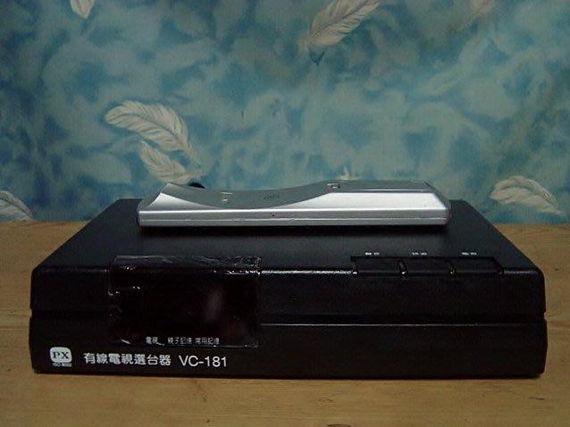 Y【小劉2手家電】膠膜還没撕的PX大通有線電視選台器,VC181型,有AV端子,可調音量,附萬用遙控器..