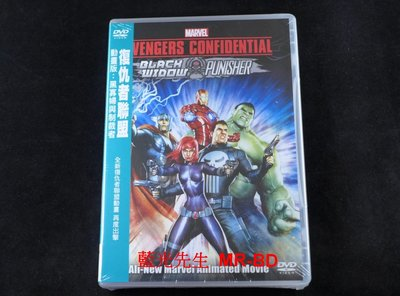 [DVD] - 復仇者聯盟動畫版:黑寡婦與制裁者 Avengers Confidential (得利公司貨) - 漫威