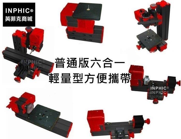 INPHIC-多功能六合一變形車床 首選迷你車床 微型車床 機床銑床 迷你車床小型 木工車床微型-普通版