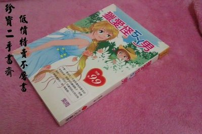 【珍寶二手書齋FS12】《獵愛怪ㄎㄚ男》ISBN:9867280164│心田文化│紫雨