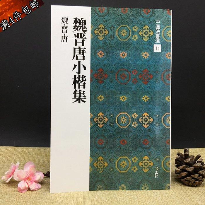 爆款熱賣-法書選 11魏晉唐小楷集