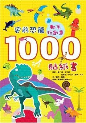台灣麥克 動手玩創意 甜心公主 我愛夏天 史前恐龍 女孩最愛 男孩最愛 可愛動物 1000貼紙書 6書賣場