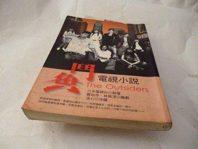 買滿500免運 / 崇倫《鬥魚電視小說》ISBN:9861241191│商周出版│八大電視台》  位置: 好  [袋/6