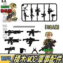 【積木反斗城】B3 機槍 槍架 炸彈 人偶 人仔 軍事 配件 MOC 第三方 反恐 二戰 /相容 樂高 LEGO 積木