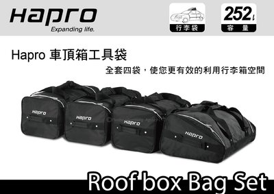   MyRack   HAPRO Roof box Bag Set 車頂行李箱工具袋 置物袋 手提袋 車用露營