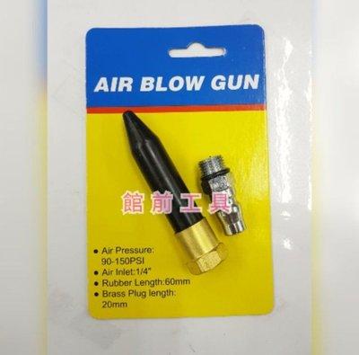 【☆館前工具☆】AIR BLOW GUN-迷你軟管風槍