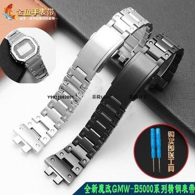 [錶帶]實心精鋼手表帶 適配卡西歐G-SHOCK系列GMW-B5000改裝男金屬表殼