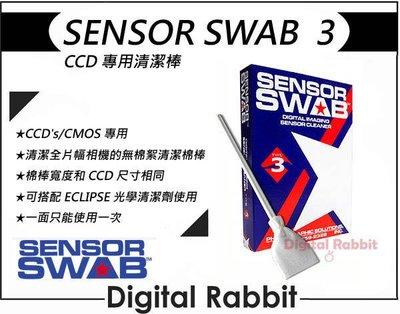 數位小兔【SENSOR SWAB 全幅 清潔棒-3】CCD CMOS 感光原件 另有 日蝕水 果凍筆 清潔液 清潔紙