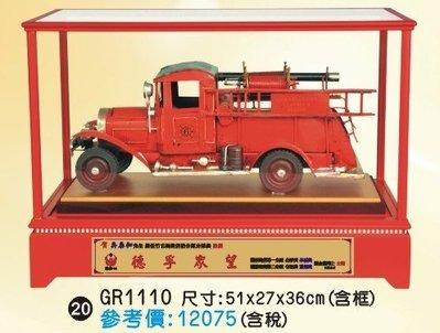 櫥窗藝品 GR1110 仿古消防車