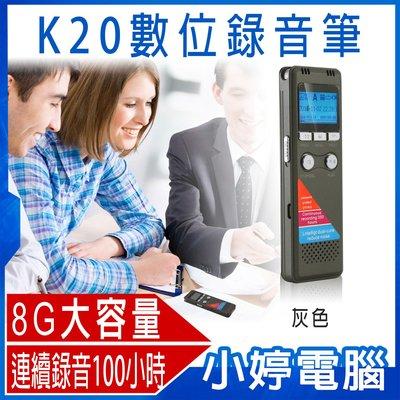 【小婷電腦*錄音】全新 K20數位錄音筆 8G 雙核降躁 聲控錄音 斷電自動存檔 智慧循環錄音