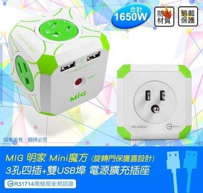 2.4A 商檢合格 明家 MIG Mini魔方 3孔四插+雙USB埠 125V/15A/1650W 防止觸電 插座 旅充