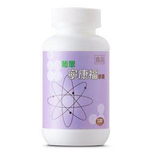【免運】葡眾 葡衆 寧康福120粒/瓶...