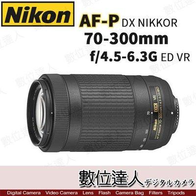 【數位達人】平輸 Nikon 尼康 AF-P DX 70-300mm f/4.5-6.3G ED VR AFP版 彩盒