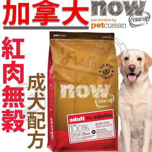 【🐱🐶培菓寵物48H出貨🐰🐹】now》紅肉無穀成犬配方狗糧25磅 特價3999元(限宅配)(自取不打折)