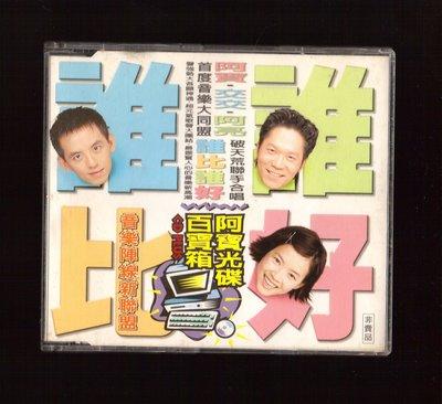 (單曲CD)曾寶儀 黃子佼 卜學亮 誰比誰好