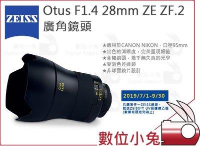 數位小兔【限時活動 ZEISS Otus F1.4 28mm ZE ZF.2 廣角鏡頭 送保護鏡】1.4/28 石利洛