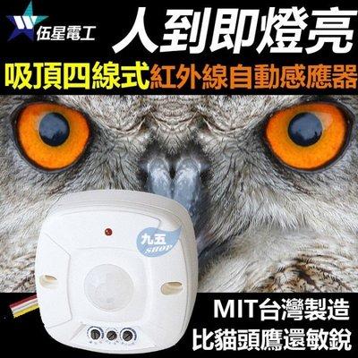 伍星WS-5213 四線式 吸頂式 紅外線自動感應器 人到即燈亮「九五居家」可外接各式燈具 紅外線電燈 通風扇自動感應器